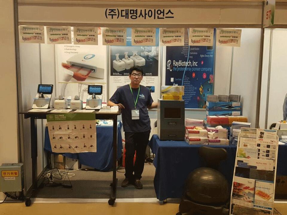KSBMB_2016_05_생화학분자생물학회.png